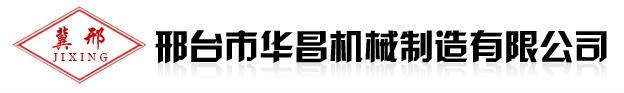 邢台市华昌机械制造有限公司