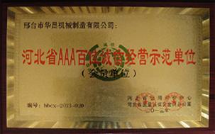 河北省AAA百家诚信经营示范单位