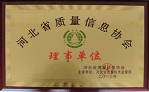 河北省质量信息协会理事单位